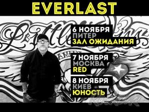 2014.11.07 - Everlast
