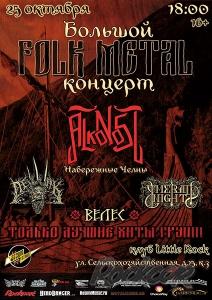 2014.10.25 - большой осенний FOLK METAL концерт