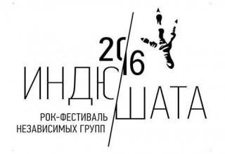 Музыканты с родины «Мумий Тролля» приедут на первые отборы «Индюшат 2016»