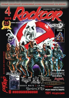 Rockcor N4 (2016) - интервью в номере