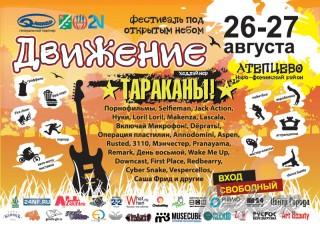 2016.08.26-27 - Фестиваль Движение 2016