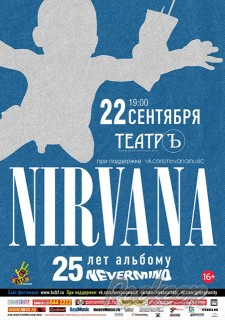 2016.09.22. - Nirvana: 25 альбому Nevermind