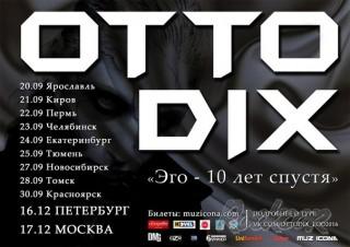 Осенний тур Otto Dix -