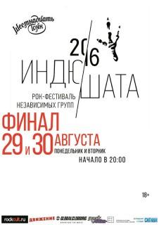 2016.08.29-30 -  финал фестиваля независимой музыки «Индюшата 2016»