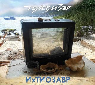 Телевизор - новый альбом «ИхТИОЗАВР»