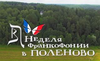 Неделя Франкофонии в Поленово 2016 / Semaine de la Francophonie a Polenovo