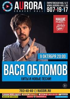 2016.10.09 - Вася Обломов