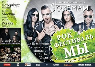 2016.10.13-15 рок-фестиваль