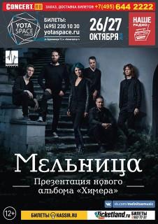 2016.10.26-27 Мельница представит новый альбом «Химера