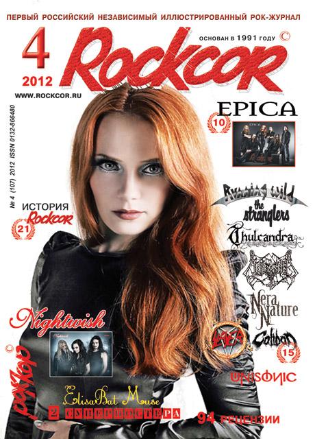 Rockcor N4 (2012). Интервью в номере