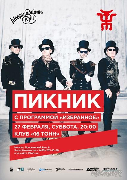 Билеты на концерт группы пикник в москве 2016 цена билета на шоу уральские пельмени в москве 2015