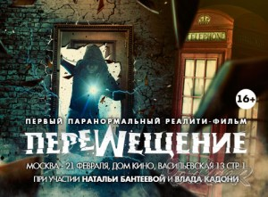 Премьера первого Российского паранормального  реалити-фильма «ПЕРЕМЕЩЕНИЕ»