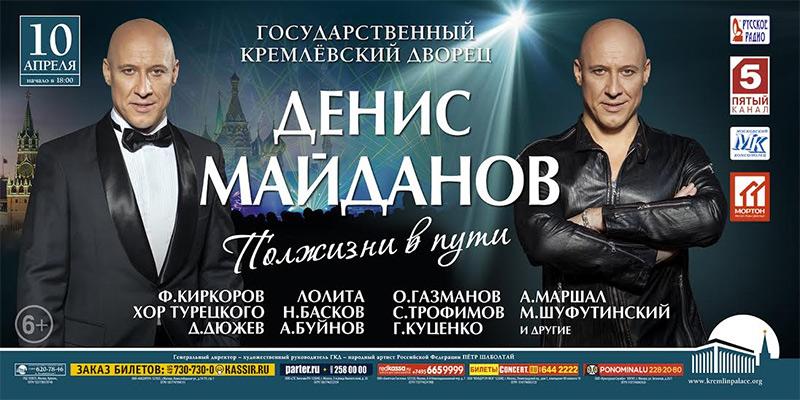 скачать концерт майданова через торрент - фото 4