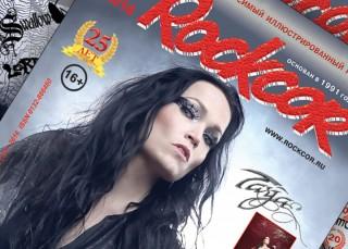 Новый номер журнала - Rockcor N3 (2016) уже в продаже