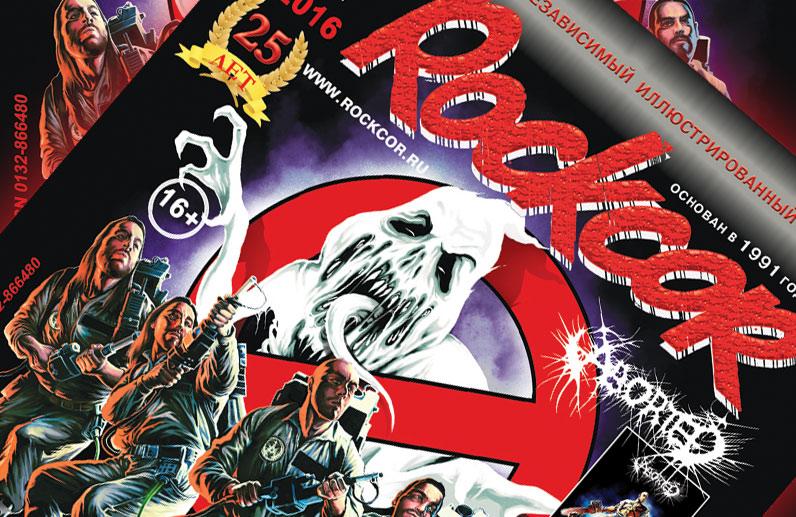 Новый номер журнала - Rockcor N4 (2016) уже в продаже