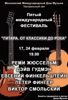 2017.02.17-24 - Гитара. От классики до рока