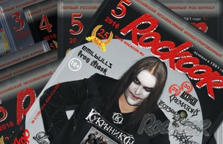 Новый номер журнала - Rockcor N5 (2016) уже в продаже