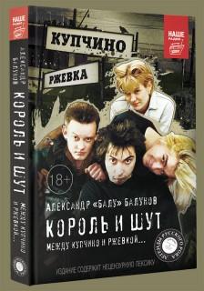 Книга об истории группы
