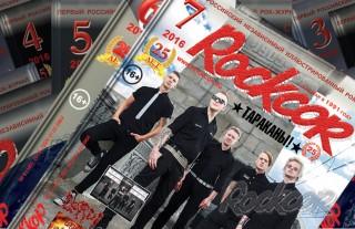 Rockcor N7 (2016) - Новый номер в продаже!