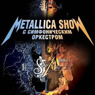 2017.03.02 - Трибьют-шоу «Metallica с симфоническим оркестром» на сцене Crocus City Hall