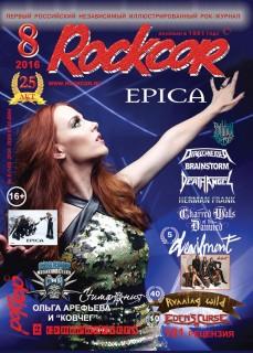 Rockcor N8 (2016) - интервью в номере