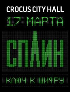2017.03.17 - СПЛИН  «Ключ к шифру», Москва, Крокус Сити Холл