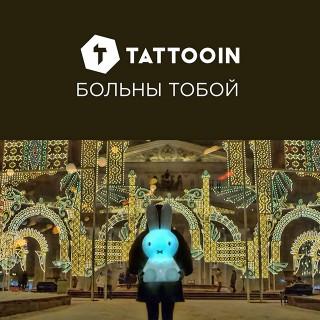 Группа TattooIN презентовала сингл «Больны тобой (Москва)»
