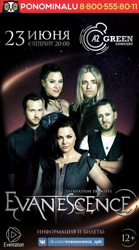 Evanescence  концерты в 20172018 году купить билеты