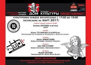 МАРТ 2017 ГОДА - НЕправильный магазин ПРАВИЛЬНОЙ Музыки «ДОМ КУЛЬТУРЫ»