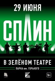 2017.06.29 - Сплин концерт  в Зеленом театре парка им. Горького