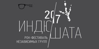 Стартовал прием заявок на участие в фестивале «Индюшата 2017»