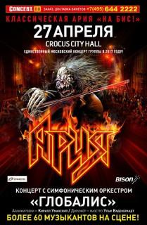 2017.04.27 - «АРИЯ» даст единственный в году концерт в Москве – с оркестром в Crocus City Hall