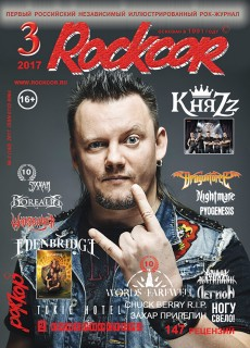 Rockcor N3 (2017) - интервью в номере