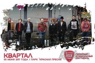 2017.06.03 - Семейный Музыкальный Фестиваль KIDS ROCK FEST