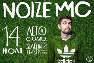 2017.07.14 - NOIZE MC в Москве