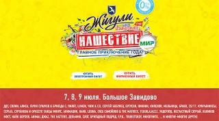2017.07.7-9 - Главное приключение года: фестиваль НАШЕСТВИЕ-2017!