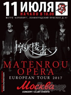 2017.07.11 - Matenrou Opera - Москва - Moscow Hall