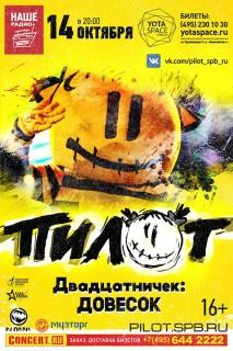 2017.10.14 - Пилот повторит «Двадцатничек»