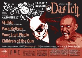 2017.10.28 - готический мини-фестиваль