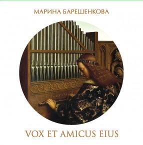 Марина Барешенкова выпускает второй альбом «Vox Et Amicus Eius»