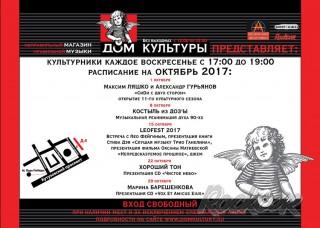 Октябрь 2017 ГОДА - НЕправильный магазин ПРАВИЛЬНОЙ Музыки «ДОМ КУЛЬТУРЫ»