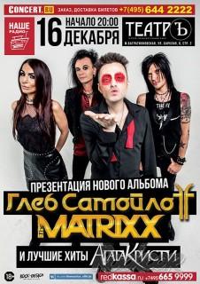 2017.12.16 - The MATRIXX – презентация нового альбома