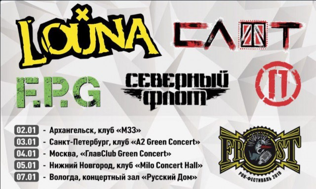 2018.01.02-06 - Ежегодный рок-фестиваль Frost Fest!