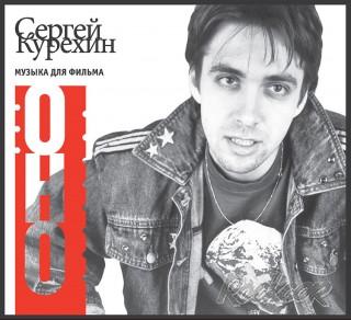 Сергей Курёхин -