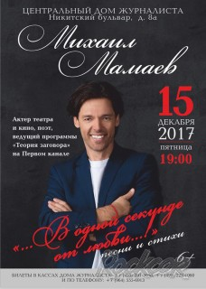 2017.12.15 - Концерт Михаила Мамаева