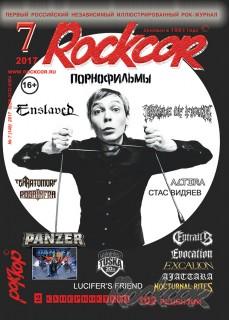 Rockcor N7 (2017) - интервью в номере