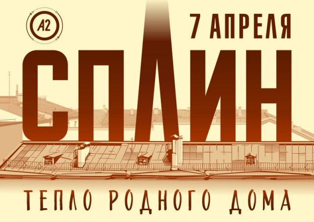 2018.04.07 - Группа «Сплин»  «Тепло родного дома»  Санкт-Петербург,  А2 Green Concert