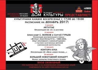 Декабрь 2017 ГОДА - НЕправильный магазин ПРАВИЛЬНОЙ Музыки «ДОМ КУЛЬТУРЫ»