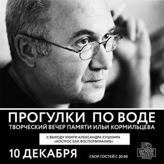 2017.12.10 - Вечер памяти Ильи Кормильцева пройдет в Мумий Тролль Music Bar