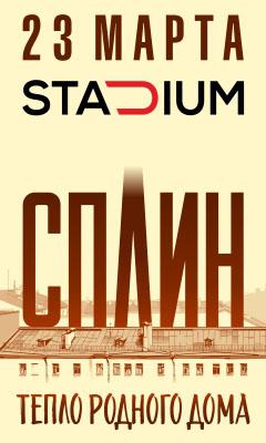 2018.03.23 -  Группа «Сплин» «Тепло родного дома» Москва,